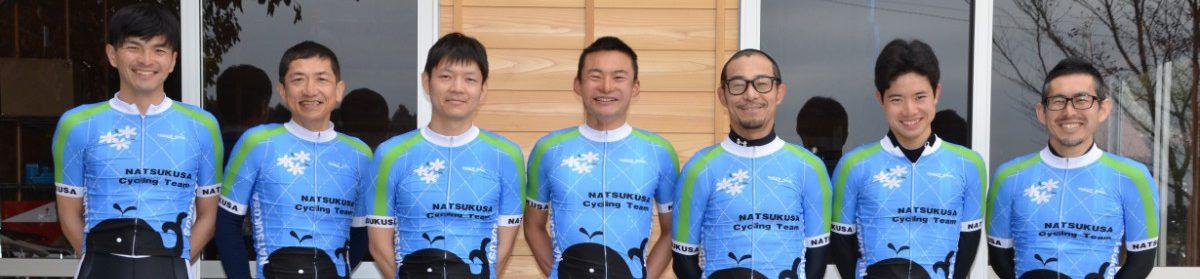 夏草サイクリングチーム RACER BLOG